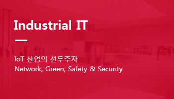 Industrial IT - IoT 산업의 선두주자 Network, Green, Safety & Security